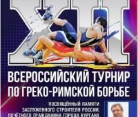 В Кургане прошёл открытый Всероссийский турнир по греко-римской борьбе.