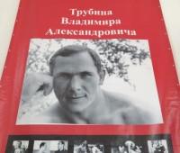 IX турнир памяти В.А. Трубина