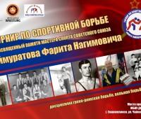 Второй турнир Памяти Ф.Н. Баймуратова