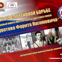 Турнир памяти  Ф.Н. Баймуратова. г. Еманжелинск 03.02.2019 г.
